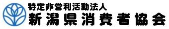 新潟県消費者協会のホームページ